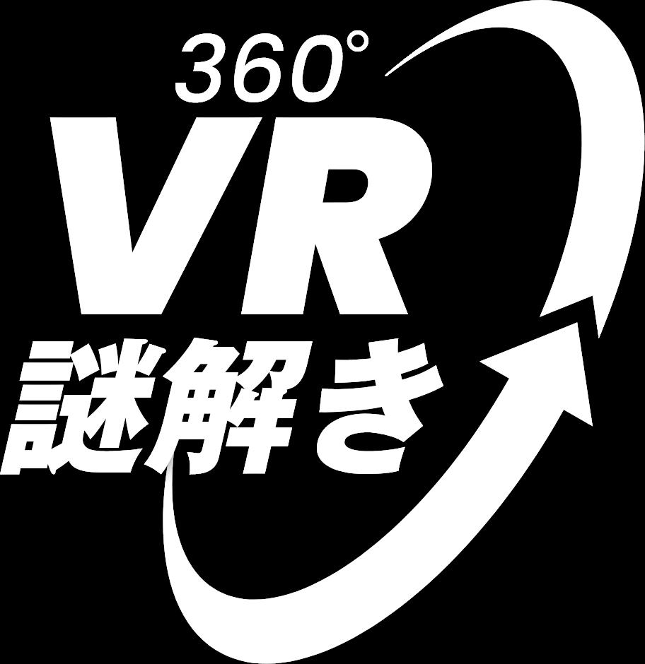 360°VR 謎解き