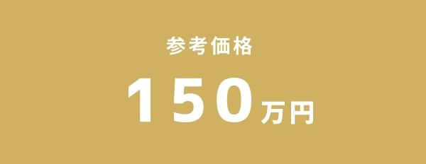 参考価格 150万円~