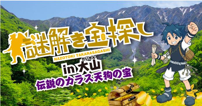 謎解き×ウォークラリーで観光資源を有効活用!鳥取県は大山にて謎解き宝探しを開催!