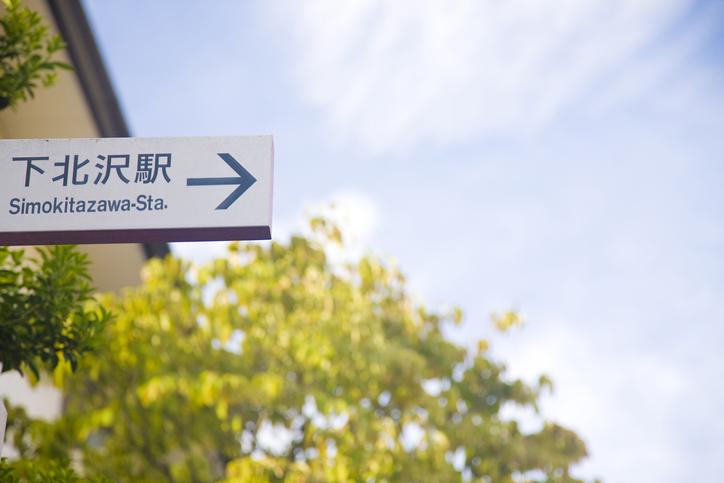 2 【大人におすすめ】下北沢の魅力が詰まった体験型ゲーム「下北沢 謎解き街歩き」
