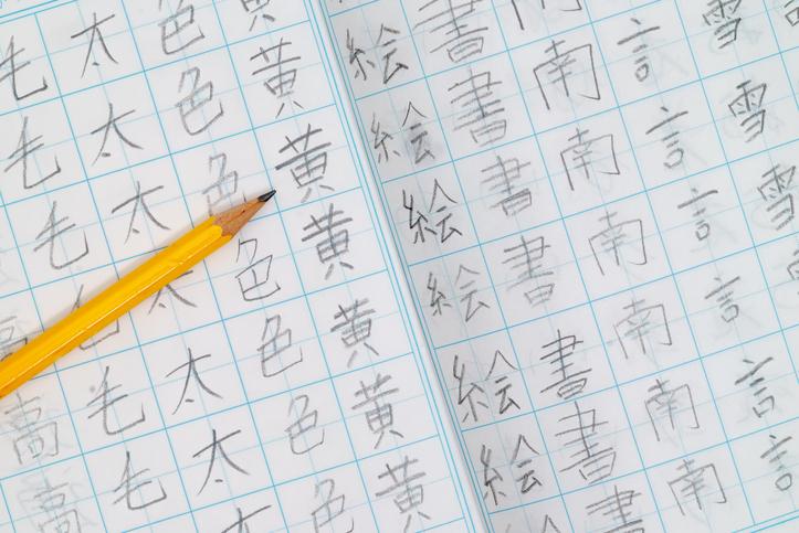 話のたねに繋がりやすい漢字自己紹介ゲーム