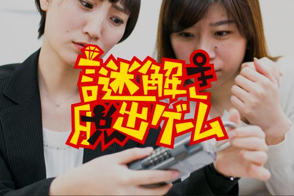 IKUSAの謎解き脱出ゲームの特徴