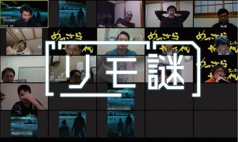 オンラインでできるリーダー研修!オンライン謎解き「電脳都市からの脱出」開催レポート!