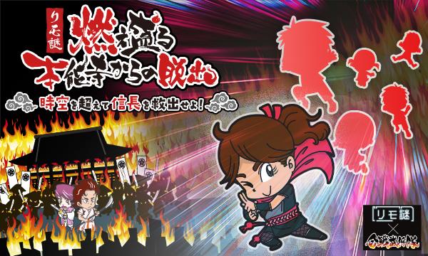 劇場型オンライン謎解き「燃え盛る本能寺からの脱出!」が開催されました!参加者アンケートも公開!