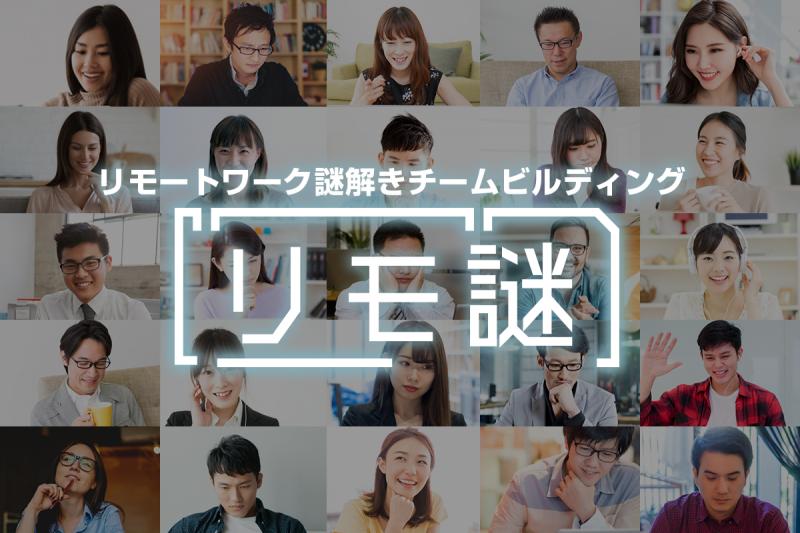 IKUSAのオンライン新パッケージ『リモ謎』
