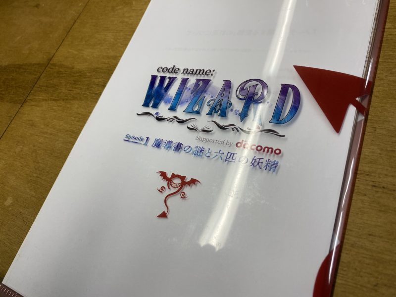 「code name:WIZARD Episode1 〜魔道書の謎と六匹の妖精〜」