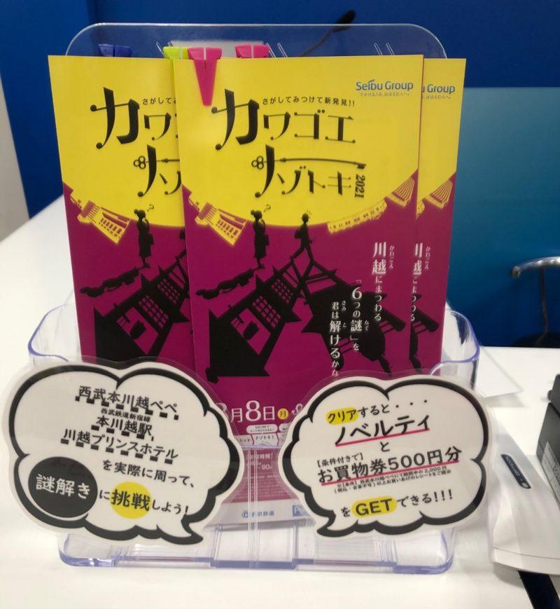 西武本川越ぺぺで小江戸川越に関わる謎解きを体験してきました!